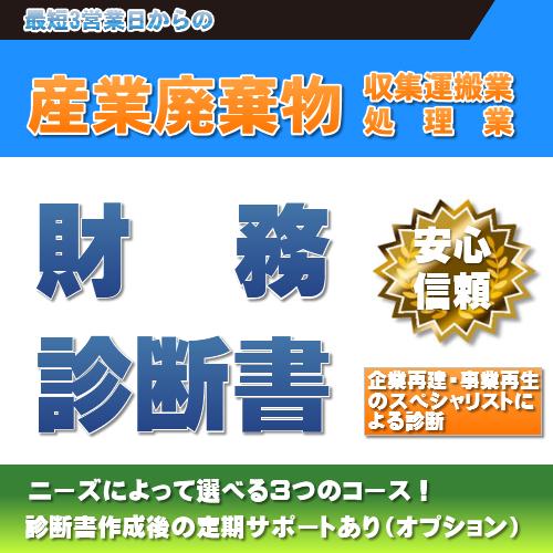 埼玉県・東京都の産業廃棄物収集運搬業・処理業の財務診断・収支計画作成
